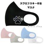 【1個】マスク スワロフスキー 洗えるマスク わんちゃん ねこちゃん 足跡 肉球(クリスタル)