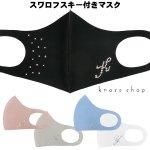 【1個】マスク スワロフスキー 洗えるマスク イニシャル 入れ