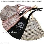 【1個】タータンチェック マスク スワロフスキー 洗えるマスク カメリア 薔薇 COCO(クリスタル)