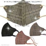 【1個】タータンチェック マスク スワロフスキー 洗えるマスク  マスクカラーに合わせた2色MIX