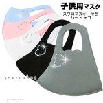 【子供用マスク1個】マスク スワロフスキー 洗えるマスク ハート(クリスタル)