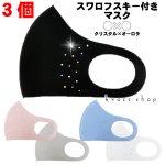 【3個セット】マスク スワロフスキー 洗えるマスク クリスタル&オーロラ