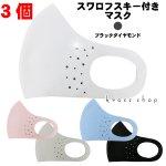 【3個セット】マスク スワロフスキー 洗えるマスク ブラックダイヤモンド(グレー系ストーン)