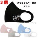 【3個セット】マスク スワロフスキー 洗えるマスク カメリア 薔薇 COCO(クリスタル)