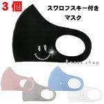 【3個セット】マスク スワロフスキー 洗えるマスク スマイル ニコちゃん(クリスタル)