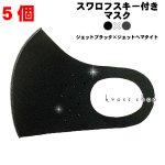 【5個セット】マスク スワロフスキー 洗えるマスク ジェットブラック&ジェットヘマタイト(メンズにもおすめ)