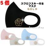 【5個セット】マスク スワロフスキー 洗えるマスク カメリア 薔薇 COCO(ゴールド)