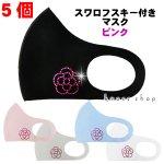【5個セット】マスク スワロフスキー 洗えるマスク カメリア 薔薇 COCO(ピンク)