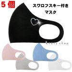 【5個セット】マスク スワロフスキー 洗えるマスク ハート(クリスタル)