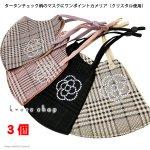 【3個セット】タータンチェック マスク スワロフスキー 洗えるマスク カメリア 薔薇 COCO(クリスタル)