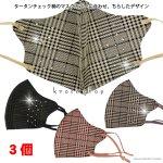 【3個セット】タータンチェック マスク スワロフスキー 洗えるマスク  マスクカラーに合わせた2色MIX