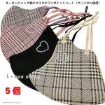 【5個セット】タータンチェック マスク スワロフスキー 洗えるマスク ハート(クリスタル)