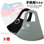 【子供用マスク3個セット】マスク スワロフスキー 洗えるマスク ハート(クリスタル)