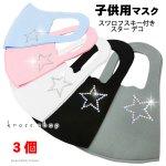 【子供用マスク3個セット】マスク スワロフスキー 洗えるマスク 星 スター(クリスタル)