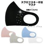 【1個】マスク スワロフスキー 洗えるマスク 定番クリスタル1色
