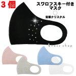 【3個セット】マスク スワロフスキー 洗えるマスク 定番クリスタル1色