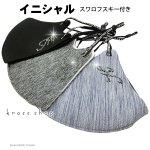 【1個】ひもがオシャレな マスク スワロフスキー 洗えるマスク  イニシャル入れ(ジェットヘマタイト)