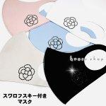 【1個】マスク スワロフスキー 洗えるマスク カメリア 薔薇 COCO(ジェットヘマタイト)