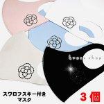 【3個セット】マスク スワロフスキー 洗えるマスク カメリア 薔薇 COCO(ジェットヘマタイト)