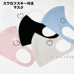 【1個】マスク スワロフスキー 洗えるマスク ハート(ジェットヘマタイト)
