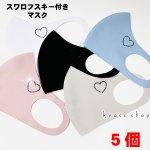 【5個セット】マスク スワロフスキー 洗えるマスク ハート(ジェットヘマタイト)