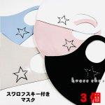 【3個セット】マスク スワロフスキー 洗えるマスク 星 スター(ジェットヘマタイト)