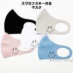 【1個】マスク スワロフスキー 洗えるマスク スマイル ニコちゃん(ジェットヘマタイト)