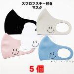 【5個セット】マスク スワロフスキー 洗えるマスク スマイル ニコちゃん(ジェットヘマタイト)