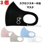 【3個セット】マスク スワロフスキー 洗えるマスク 数字 ナンバー 入れ 子供サイズも入荷!