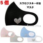 【5個セット】マスク スワロフスキー 洗えるマスク ハート2(クリスタル&オーロラ) 子供サイズも入荷!