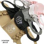 【1個】りぼん付き フリルマスク 洗えるマスク カメリア 薔薇