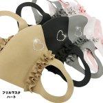 【1個】りぼん付き フリルマスク 洗えるマスク ハート