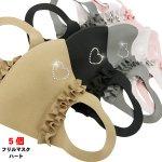 【5個セット】りぼん付き フリルマスク 洗えるマスク ハート