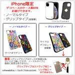 iPhone限定オプション※グリップケースで制作の場合、ご希望のデザインと一緒にカートにお入れください。(単品購入不可)