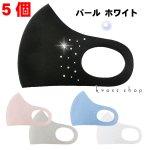 【5個セット】マスク スワロフスキー 洗えるマスク ホワイトオパール 子供サイズも入荷!