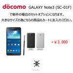 【docomo】GALAXY Note3(SC-01F)サイズ追加オプション