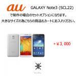 【au】GALAXY Note3(SCL22)サイズ追加オプション