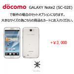 【docomo】GALAXY Note2(SC-02E)サイズ追加オプション