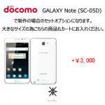 【docomo】GALAXY Note(SC-05D)サイズ追加オプション
