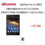 【docomo】Optimus Vu(L-06D)サイズ追加オプション