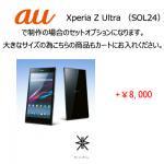 【au】Xperia Z Ultra(SOL24)サイズ追加オプション