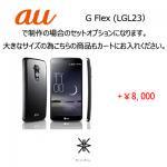 【au】G Flex(LGL23)サイズ追加オプション