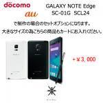 【docomo】GALAXY NOTE Edge SC-01G SCL24 サイズ追加オプション