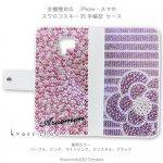 【両面デコ】カメリアボーダー&ネーム入れ(パープル&ピンク)
