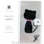 【片面デコ】猫シルエット&イニシャル入れ