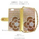 【ハンドバッグ風 両面デコ】カメリア&ボーダー(シルク、ベージュ系&ゴールド)