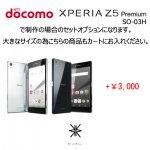 【docomo】Xperia Z5 Premium(SO-03H)サイズ追加オプション