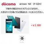 【docomo】arrows NX(F-02H)サイズ追加オプション