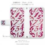 キャンペーン中につき全機種が表示価格で制作!【両面デコ】マルチナンバー2(ピンク)