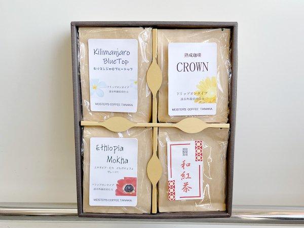 ドリップオン・コーヒー&紅茶・詰め合わせギフト
